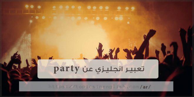 تعبير انجليزي عن Party مواضيع باللغة الانجليزية