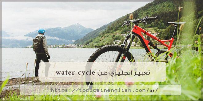 تعبير انجليزي عن water cycle