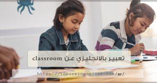 تعبير بالانجليزي عن classroom