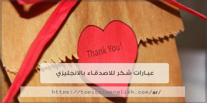 عبارات شكر للاصدقاء بالانجليزي مواضيع باللغة الانجليزية