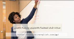 عبارات شكر للمعلمة بالانجليزي مترجمة بالعربي