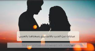 عبارات عن الحب بالانجليزي ومعناها بالعربي