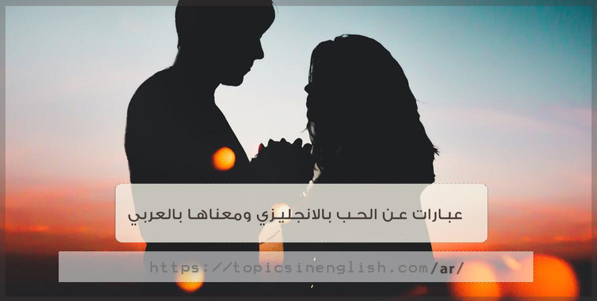 عبارات عن الحب بالانجليزي ومعناها بالعربي مواضيع باللغة الانجليزية