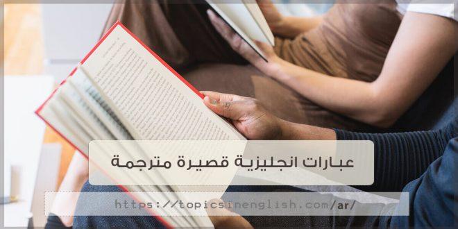 عبارات انجليزية قصيرة مترجمة