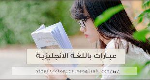 عبارات باللغة الانجليزية