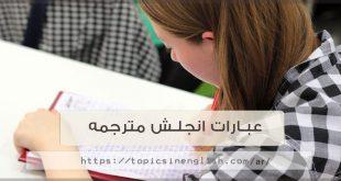 عبارات انجلش مترجمه