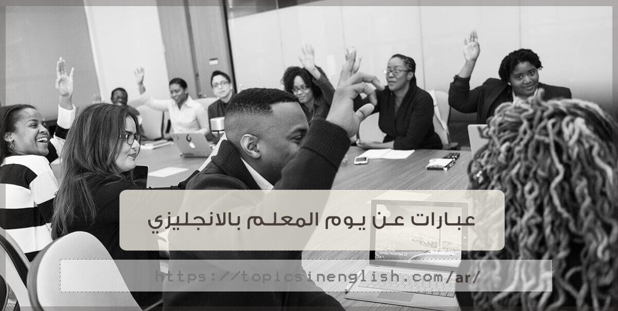 عبارات عن يوم المعلم بالانجليزي مواضيع باللغة الانجليزية