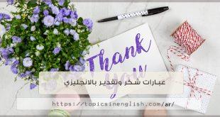 عبارات شكر وتقدير بالانجليزي