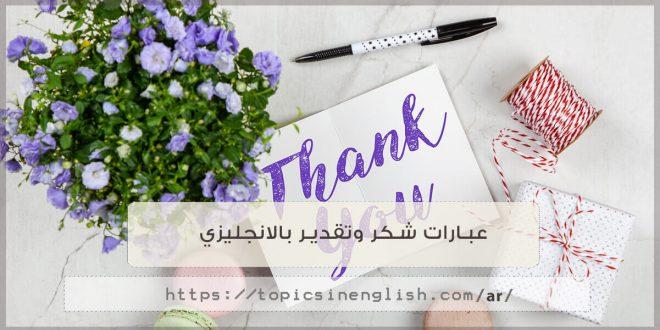 عبارات شكر وتقدير بالانجليزي مواضيع باللغة الانجليزية