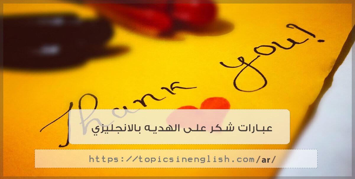 ناعم سفينة حربية للتفاعل رسالة شكر للمعلم بالانجليزي مترجم عربي Dsvdedommel Com