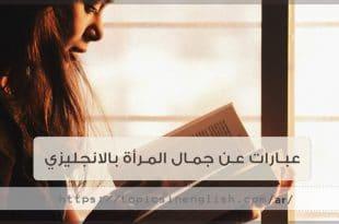 عبارات عن جمال المرأة بالانجليزي