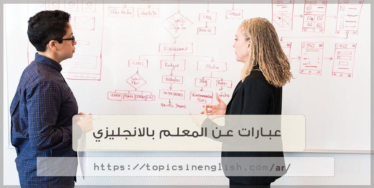 عبارات عن المعلم بالانجليزي مواضيع باللغة الانجليزية