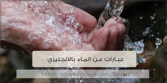 عبارات عن الماء بالانجليزي مواضيع باللغة الانجليزية
