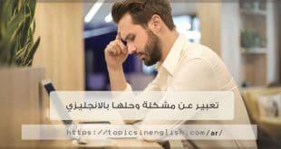 تعبير عن مشكلة وحلها بالانجليزي