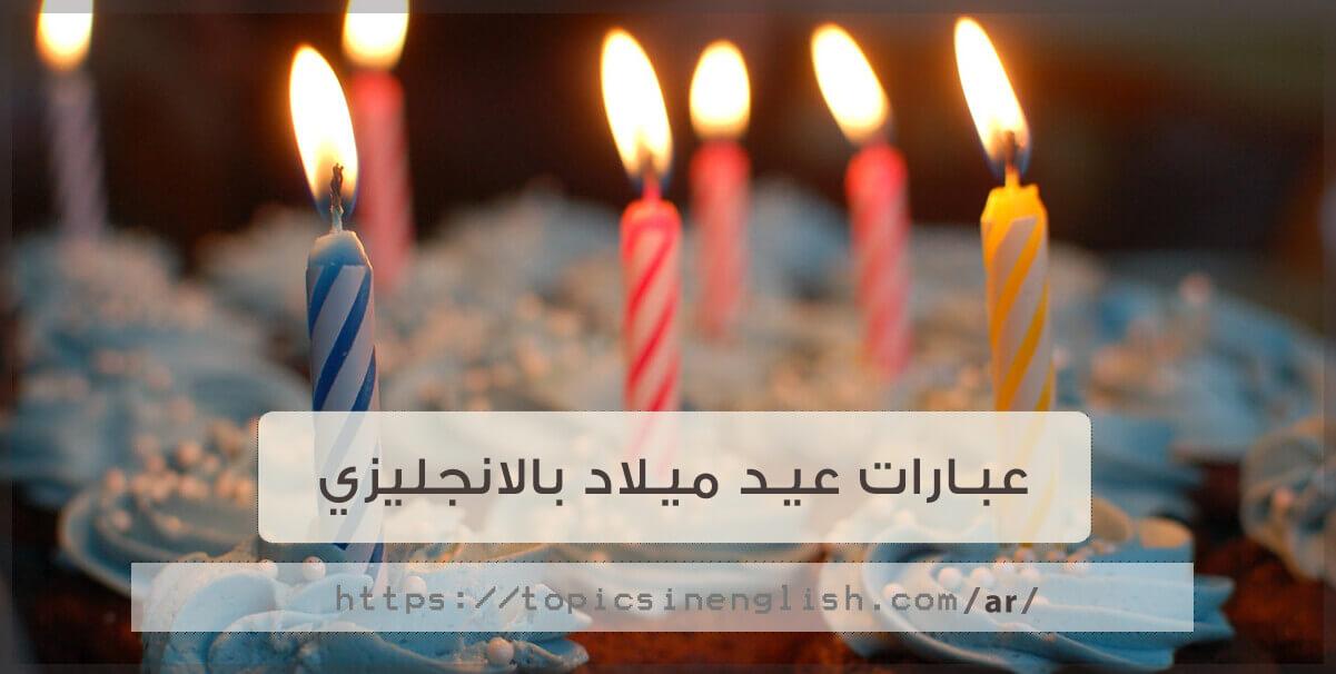 عبارات عيد ميلاد بالانجليزي مواضيع باللغة الانجليزية