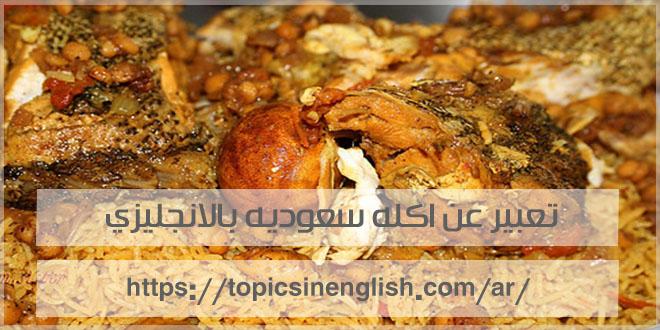 تعبير عن اكله سعوديه بالانجليزي