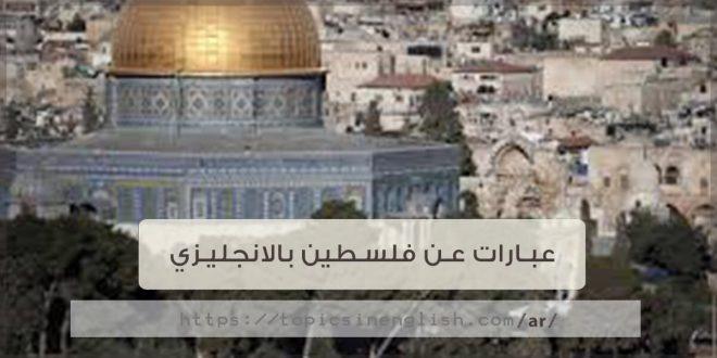 عبارات عن فلسطين بالانجليزي