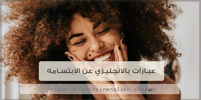 عبارات بالانجليزي عن الابتسامه
