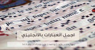 اجمل العبارات بالانجليزي