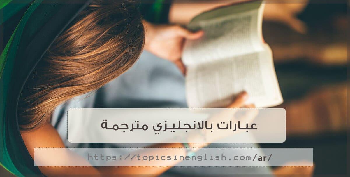 عبارات بالانجليزي مترجمة مواضيع باللغة الانجليزية