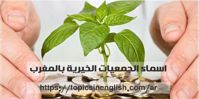 اسماء الجمعيات الخيرية بالمغرب