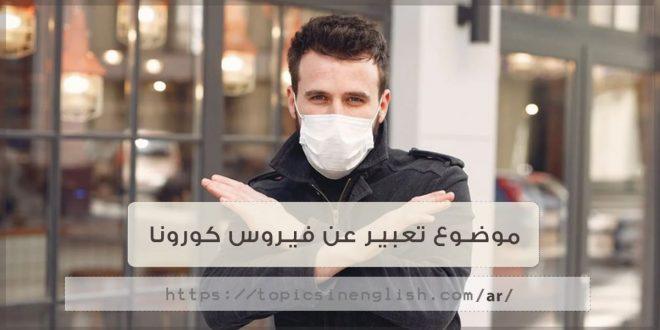 موضوع تعبير عن فيروس كورونا 19 وكيفية الوقاية بالانجليزي مترجم