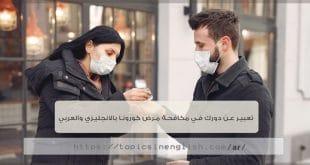 تعبير عن دورك في مكافحة مرض كورونا بالانجليزي والعربي