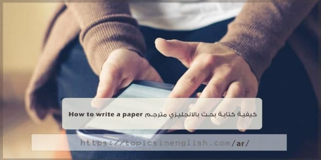 كيفية كتابة بحث بالانجليزي مترجم How to write a paper