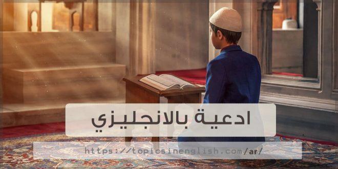ادعية بالانجليزي مترجمة
