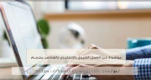 موضوع عن العمل الخيري بالانجليزي بالعناصر مترجم
