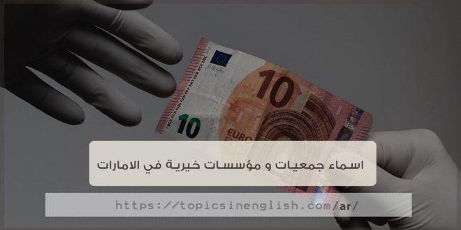 اسماء جمعيات و مؤسسات خيرية في الامارات