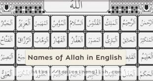 Names of Allah in English